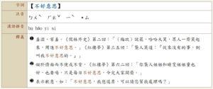 생활중국어: 살아있는 대만인의 사과 표현과 사과 문화