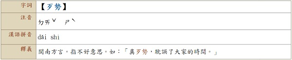 생활중국어: 살아있는 대만인의 사과 표현과 사과 문화 4