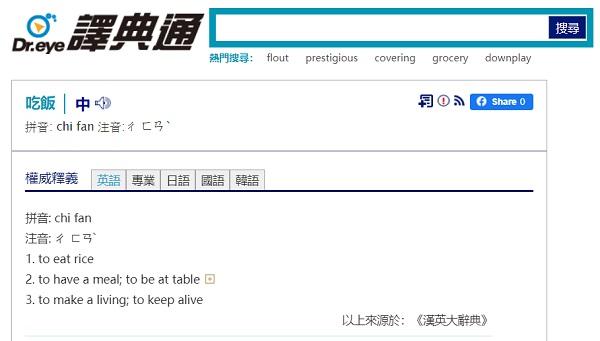 중국어단어 공부에 도와주는 중국어 문장/예문 검색 엔진 6