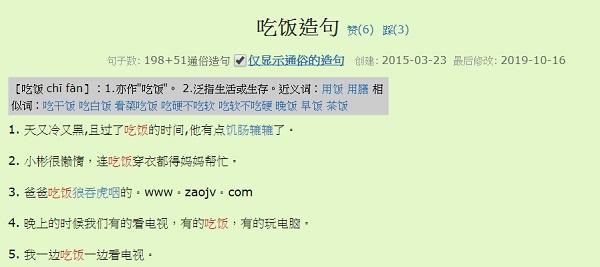 중국어단어 공부에 도와주는 중국어 문장/예문 검색 엔진 4