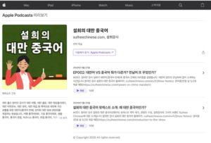 설희의 대만 중국어 팟캐스트 드디어 런칭! 애플, 안드로이드 팟캐스트 앱에서 모두 청취 가능!