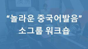 """[NEW!]""""놀라운 중국어발음"""" 소그룹 워크숍"""