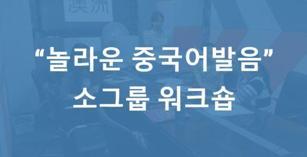 """[NEW!]""""놀라운 중국어발음"""" 소그룹 워크숍 2"""
